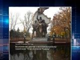 ГТРК ЛНР. Очевидец. Возложение цветов к памятнику Они отстояли Родину 4 ноября 2017