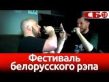 Что творится на фестивале белорусского рэпа