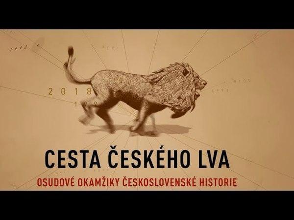 Nejcennější okamžiky za 100 let Československa