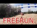 Acrostreet-tricking июльский хардовский Freerun and Parkour на Малеевке