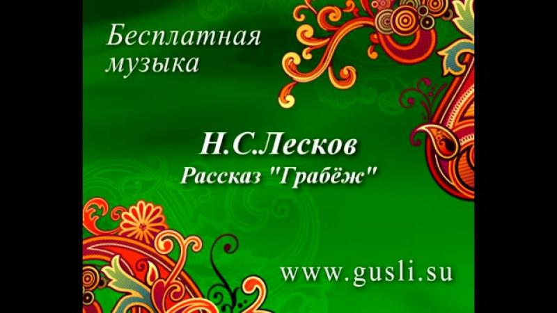 Грабеж - Н.Лесков (Радиоспектакль)