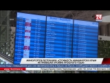 Минкурортов Республики Крым: «Стоимость авиабилетов на полуостров не превышает уровень прошлого года»