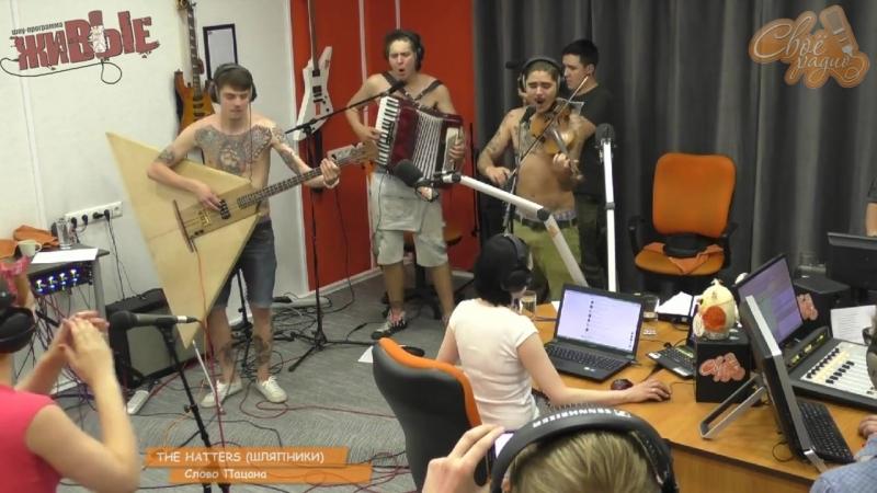 THE HATTERS - Слово Пацана. (Своё Радио 02.06.2016)