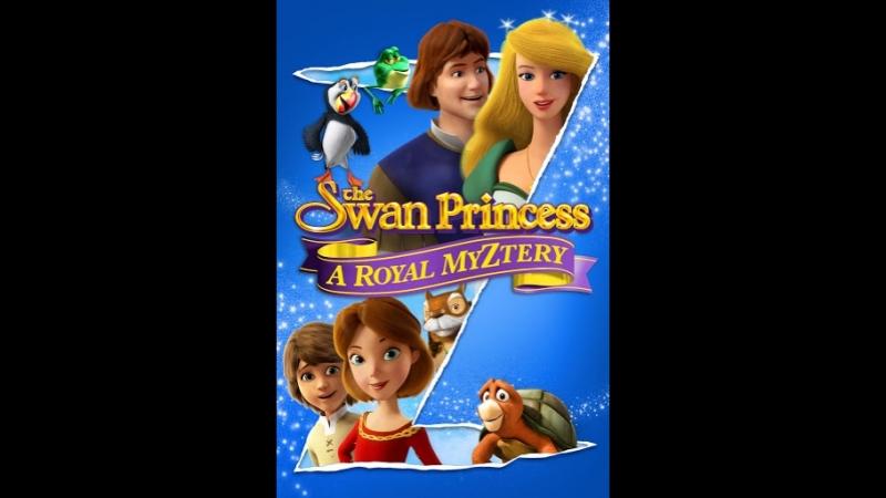 Принцесса Лебедя: Королевская Мизтерия / Swan Princess: A Royal Myztery (2018) дубляж