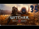 The Witcher 3. Wild Hunt | 35. The Battle of Kaer Morhen