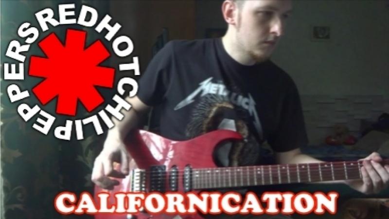 Мой корявый кавер (RHCP - Californication(solo))