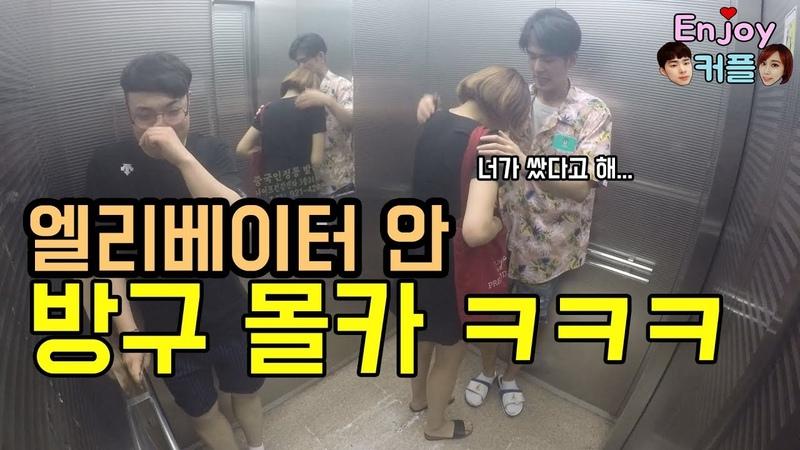 [ENG sub]역대급!! 엘리베이터안에서 방구 몰래카메라 ㅋㅋㅋㅋ(feat. 버럭, 부르렁) Farting on people in elevator !