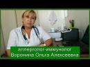 Врач аллерголог иммунолог мц Ревиталь Воронина Ольга Алексеевна