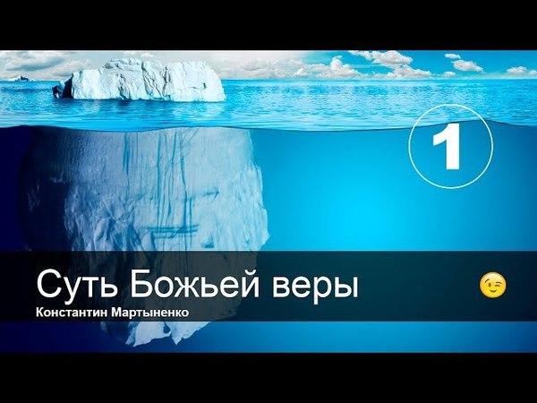 Суть Божьей веры - 1 К.Мартыненко 16.05.2018
