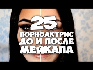 25 порноактрис ДО и ПОСЛЕ мейкапа - Dani Daniels, Kristina Rose, Ava Adams, Karmin Karma, Alexis Ford, Anikka Albrite и другие