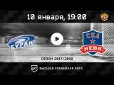 «Буран» Воронеж - «СКА-Нева» Санкт-Петербург