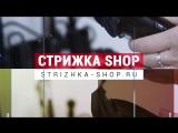 Стрижка SHOP promo