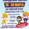 Школа иностранных языков SMART / Ульяновск