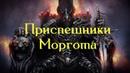 Властелин колец Приспешники Моргота кто они