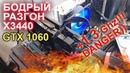 ЖЕСТКО разгоняем процессор X3440 GTX 1060