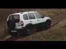 Уроки внедорожной езды с Chevrolet NIVA. Подъем в гору