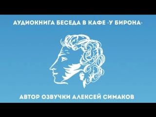 Беседа в кафе «у Бирона» (Аудиокнига ВП СССР)
