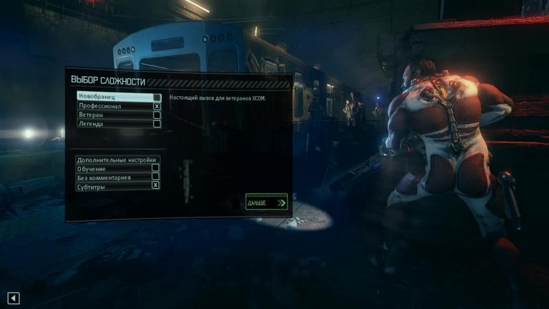 XCOM2WarOfTheChosen Сражаемся с пришельцами вместе с Тейн