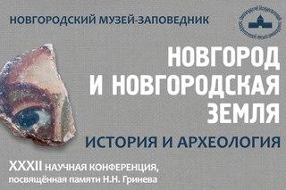 Новгород и Новгородская земля ...