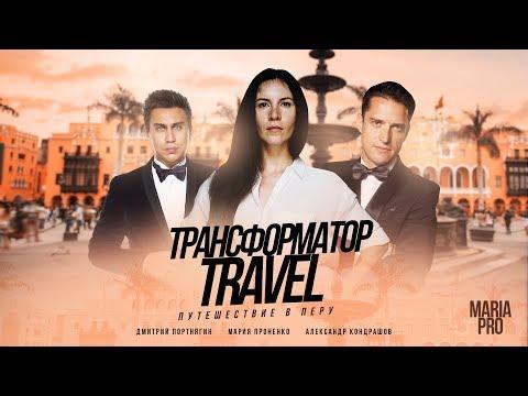 ТРАНСФОРМАТОР TRAVEL: Путешествие в Перу