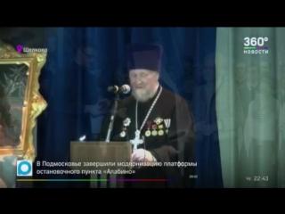 Церемония закрытия XV областных Рождественских чтений прошла в Щелково.Предварительно вчера, 14 декабря, в театрально-концертн