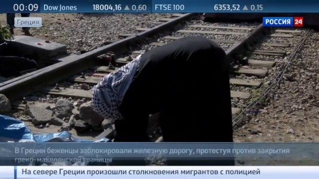 Новости на «Россия 24» • Мигранты в Греции вновь воюют с полицией