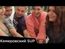 Кемеровский SUP