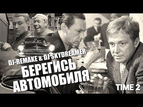 DJ-REMAKE DJ SKYDREAMER - Берегись автомобиля (Time 2)(Video remix)