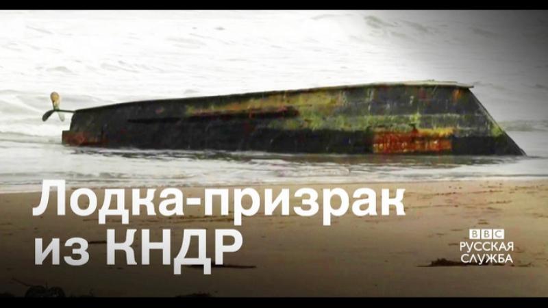 Лодки-призраки из КНДР