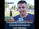 В поддержку сборной России Антон Кучеев отрастил усы надежды
