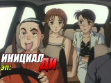 12 Инициал Ди ТВ-1 1998  Initial D First Stage