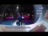 Концерт Петра Казакова | ОТР | Анонс