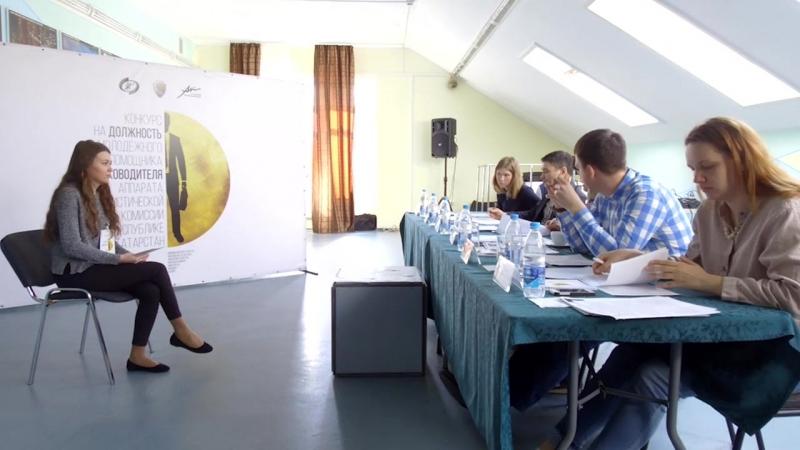 Конкурс на должность помощника АТК 2017