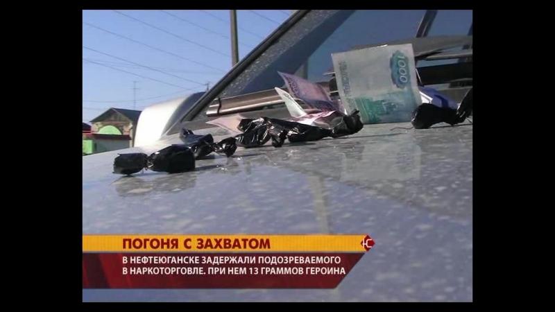 8 свертков с героином(ТРК Юганск 06.09.2010)