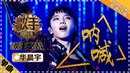 Ep13 Singer2018 Hua Chenyu 华晨宇 - SHOUT《呐喊》-单曲纯享《歌手2018》【歌手官方频道】