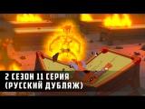 Грандиозный Человек-Паук - 2 сезон 11 серия (Дубляж)