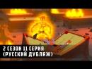 Грандиозный Человек Паук 2 сезон 11 серия Дубляж