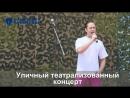 Уссурийск. Уличный концерт театра ДОРА. День России.