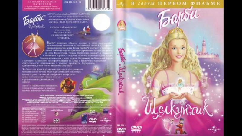 Барби и щелкунчик / Barbie in the Nutcracker, мультфильм, 2001