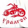 УРАЛГОН   гонки  на  мотоциклах 402/201 м