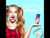 Розыгрыш Iphone X от Гроспирон