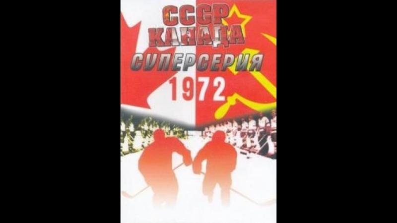 8 Игра Суперсерия СССР Канада 1972 год