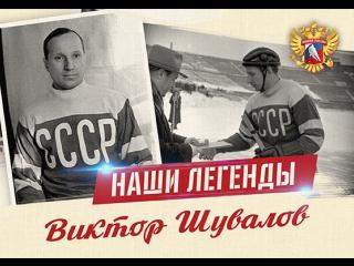 Наши легенды. Виктор Шувалов