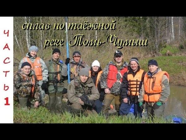 Сплав по таёжной реке Томь-Чумыш. часть 1 воспоминания о прошлом