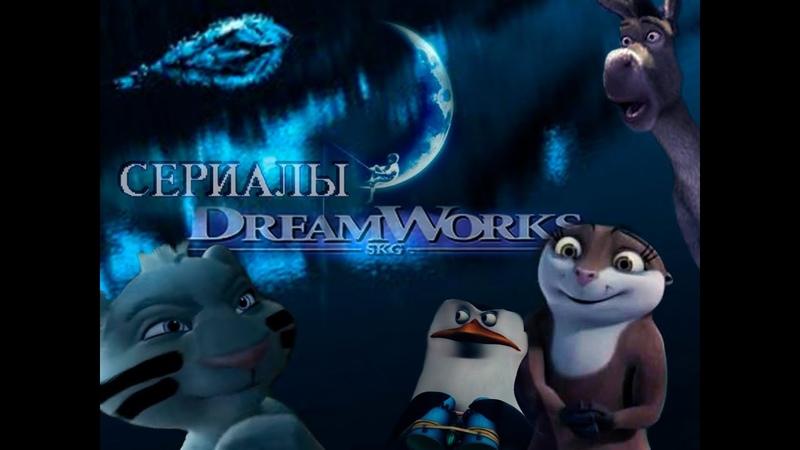 ОБЗОР СЕРИАЛОВ DREAMWORKS