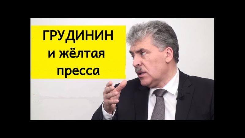 Грудинин и Жёлтая пресса