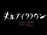 GUILTY CROWN IN PAINT