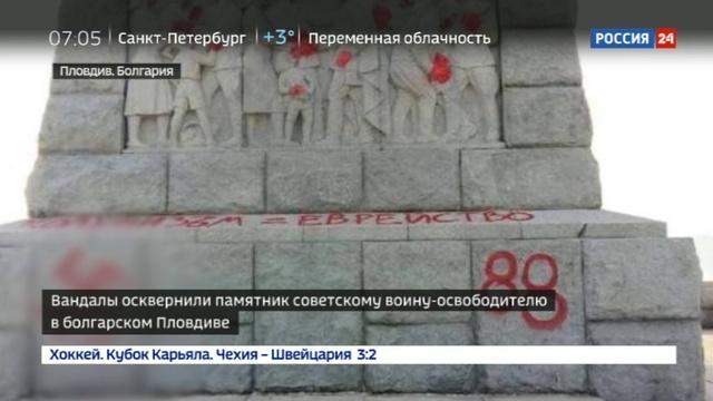 Новости на Россия 24 • В Болгарии вандалы осквернили памятник советскому солдату Алеше