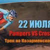 PUMP VS СROSS на Казарменской.