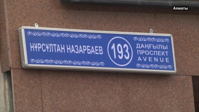 Алматыдағы Назарбаев көшесінде тақтайшалар ауысты